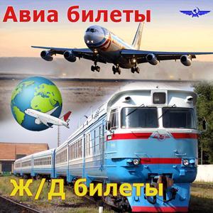 Авиа- и ж/д билеты Карпунинского
