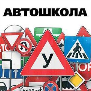 Автошколы Карпунинского