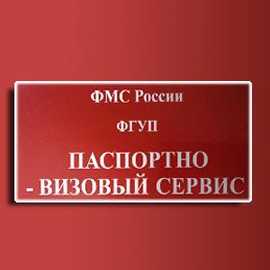 Паспортно-визовые службы Карпунинского