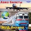 Авиа- и ж/д билеты в Карпунинском