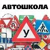 Автошколы в Карпунинском
