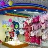 Детские магазины в Карпунинском