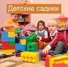 Детские сады в Карпунинском