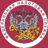 Налоговые инспекции, службы в Карпунинском