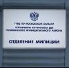 Отделения полиции в Карпунинском
