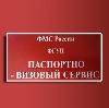 Паспортно-визовые службы в Карпунинском