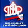 Пенсионные фонды в Карпунинском