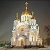Религиозные учреждения в Карпунинском