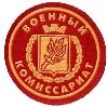 Военкоматы, комиссариаты в Карпунинском