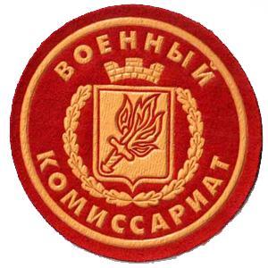 Военкоматы, комиссариаты Карпунинского